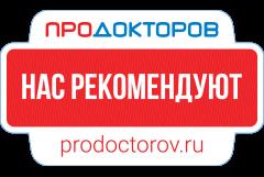 ПроДокторов - Медицинский центр «Медина+», Новосибирск